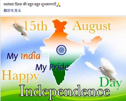インド独立記念日メッセージ