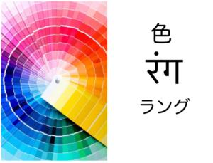 ヒンディー語の色の名前