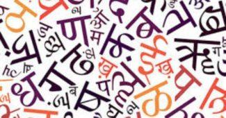 ヒンディー語