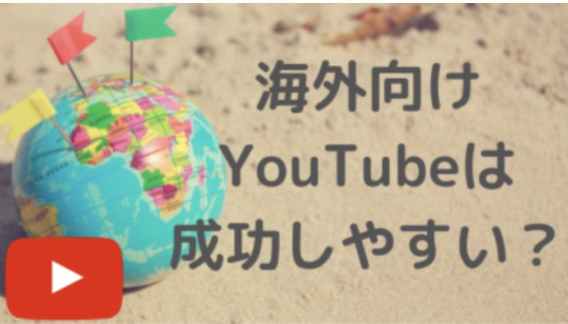 海外向けYouTube