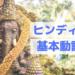 ヒンディー語基本動詞50(暗記テスト用紙付き!)