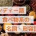ヒンディー語|食べ物に関する名詞・形容詞(暗記テスト用紙付き!)