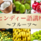 ヒンディー語・フルーツ・果物