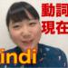 ヒンディー語文法【動詞の現在形♪】
